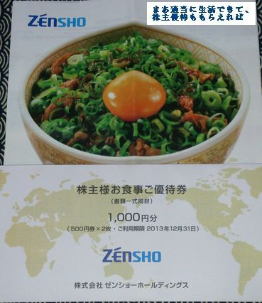 zensho_201303.jpg