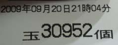 090921b