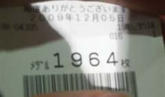 091205e