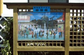 旧東海道・藤沢宿:藤沢橋交差点付近に掲げられた広重隷書東海道