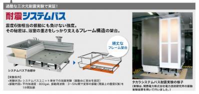 耐震システムバス