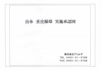 01_アコルデ実施承認図_表紙