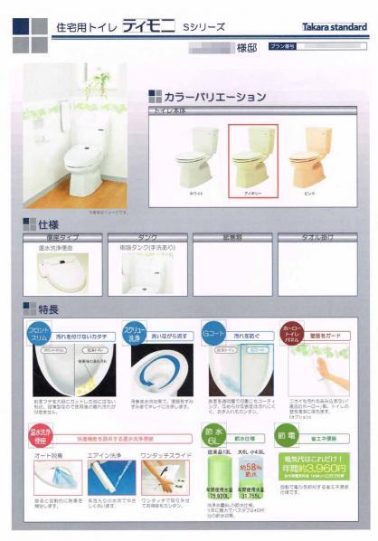 07_アコルデ実施承認図_トイレ