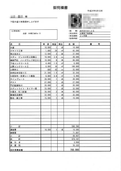 B_見積_カピパラ