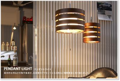 header_pendantlight.jpg