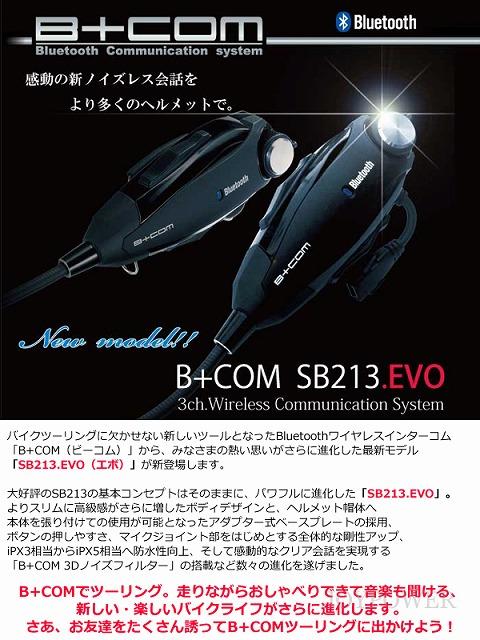 sb213evo-h1.jpg