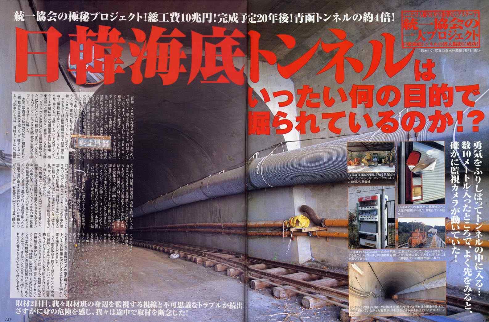 韓国経済界「日韓海底トンネル建設を再開しよう」、「日韓海底トンネル ...