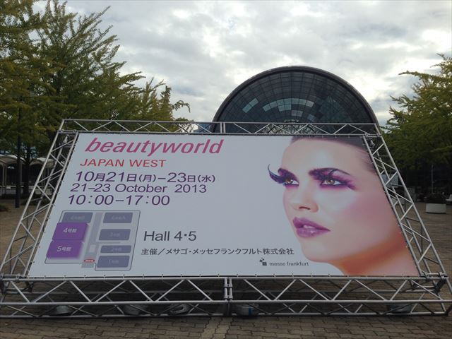 beautyworld JAPAN WESTへ行ってきました