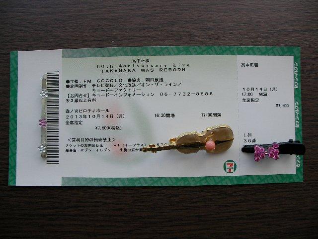 高中正義ライブチケット