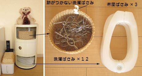 洗濯ばさみの収納