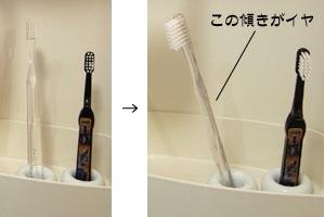 歯ブラシの収納