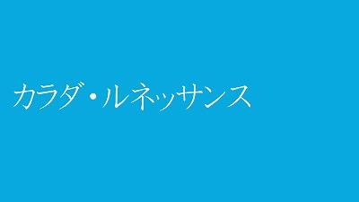 s-カラダ・ルネッサンス