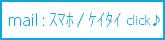 sumaho_20130918154158c5a.jpg