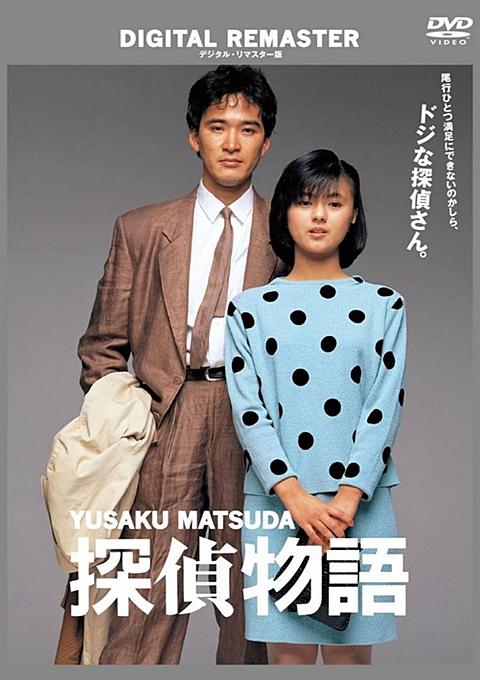 探偵物語 デジタル・リマスター版 [DVD]