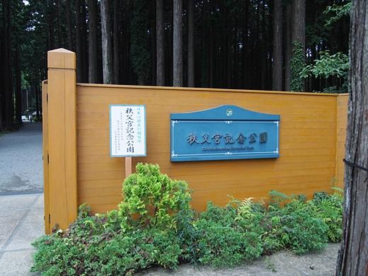 chichibu-20130907-02s.jpg