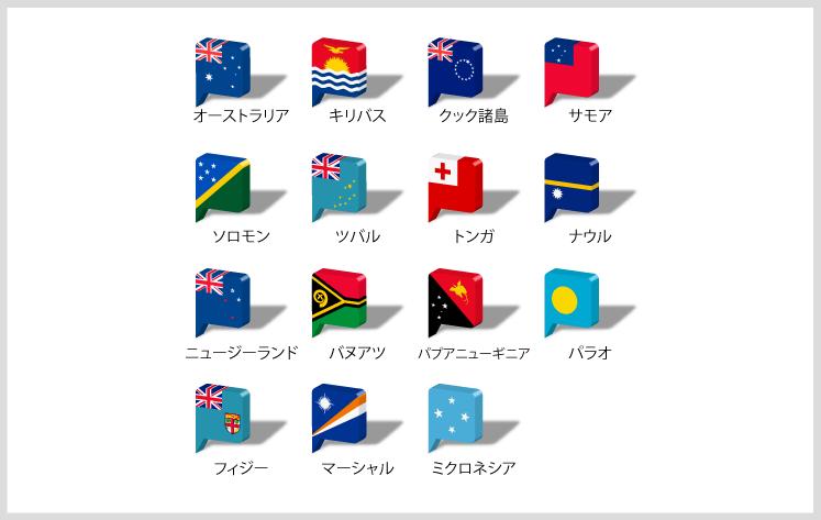 オセアニア国旗