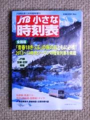 JTB小さな時刻表冬