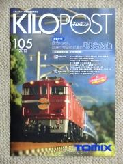 キロポスト105