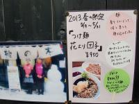 桃の木@新宿御苑・20130425・ポップ