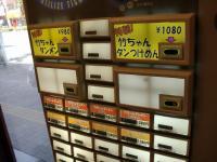 竹ちゃん@入谷・20130427・券売機