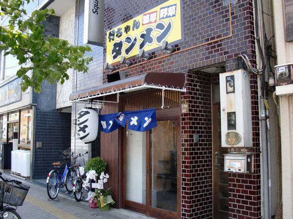 竹ちゃん@入谷・20130427・店舗