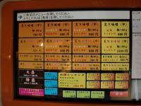 咲弥@西早稲田・20130604・券売機
