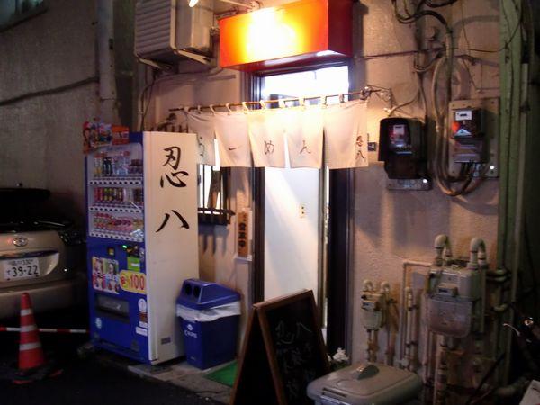 忍八@大門・20130611・店舗