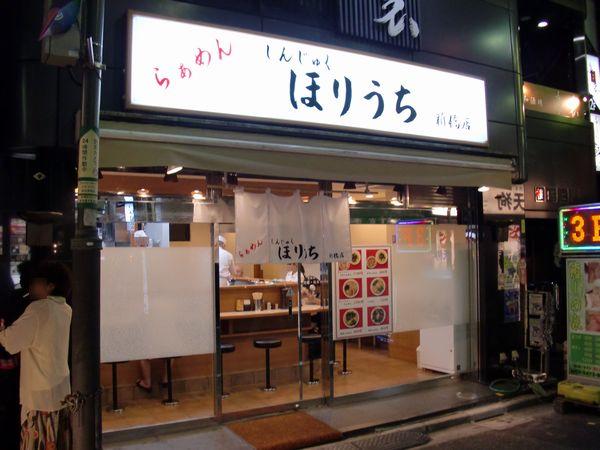 ほりうち@新橋・20130617・店舗