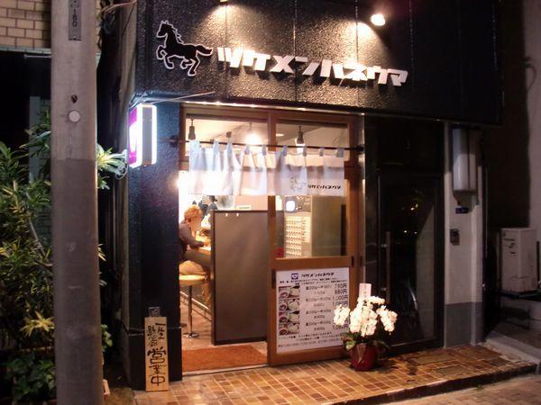 ツケメンハネウマ@浜松町・20130619・店舗
