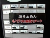 69@赤坂・20130622・券売機