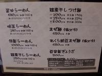 ほうきぼし@神田・20130624・メニュー