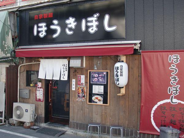 ほうきぼし@神田・20130624・店舗