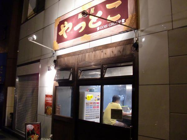 やっとこ@三田・20130708・店舗