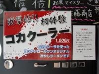 69@赤坂・20130730・メニュー