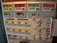 俺の空@新宿・20120811・券売機