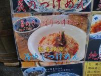 炎つけ麺 凪@西新宿・20130829・メニュー