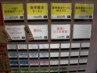 一刀家@赤坂・20130831・券売機