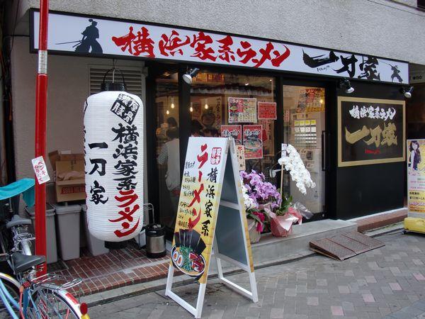 一刀家@赤坂・20130831・店舗