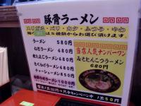 一竜@錦糸町・20130915・メニュー