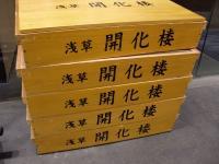 ど・みそ@豊洲・20130919・麺箱