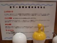 天下一品@赤坂・20130926・ポップ