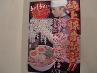 大ふく屋@海浜幕張・20131011・ポスター