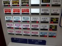 大ふく屋@海浜幕張・20131011・券売機