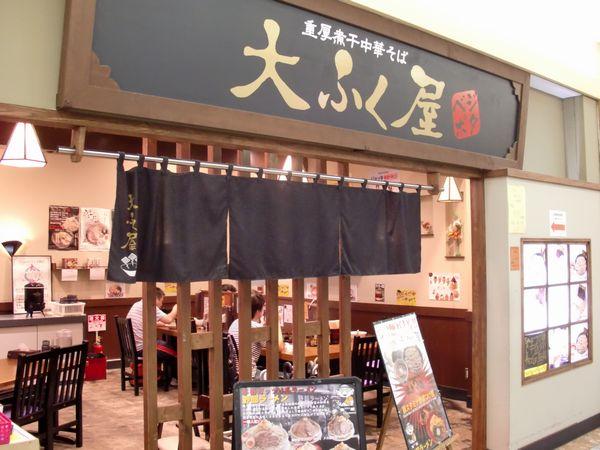 大ふく屋@海浜幕張・20131011・店舗