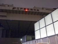 うめちゃん@両国・20131014・江戸東京博物館