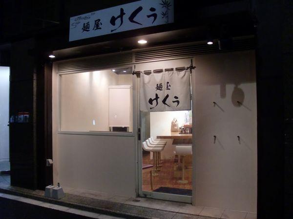 けくう@神田・20131019・店舗