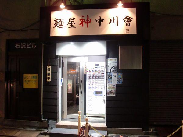 中川會@神保町・20131029・店舗