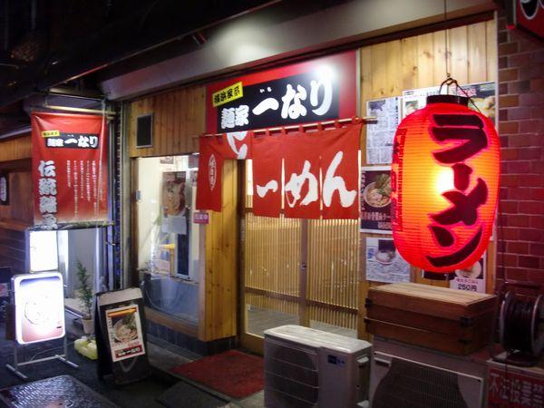 一なり@新橋・20131031・店舗