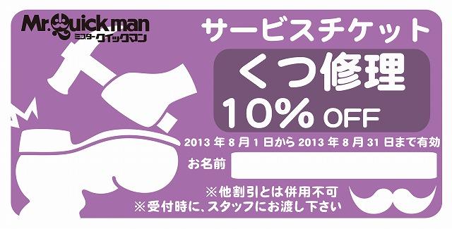 サービスチケット 201308