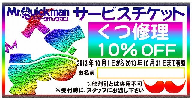 サービスチケット 201310